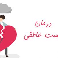 درمان شکست های عشقی عاطفی