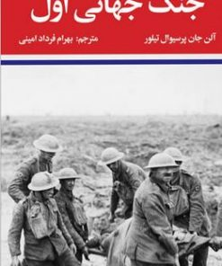 کتاب صوتی جنگ جهانی اول،آلن جان پرسیوال تیلور