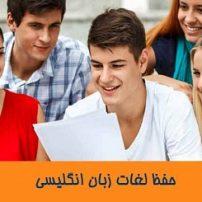 حفظ لغات زبان
