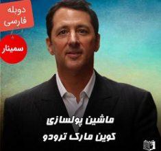 سمینار تصویری فارسی، ماشین پول سازی کوین ترودو