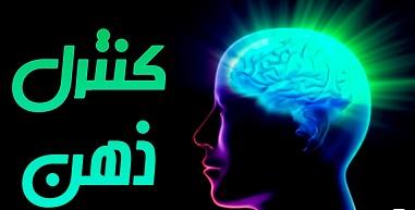 راه های کنترل ذهن