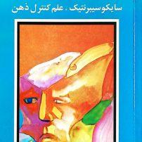 دانلود کتاب روانشناسی تصویر ذهنی