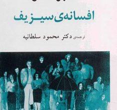کتاب صوتی افسانه سیزیف از آلبر کامو