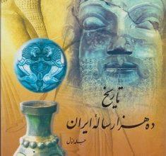 """کتاب صوتی """"تاریخ ده هزار ساله ایران"""""""