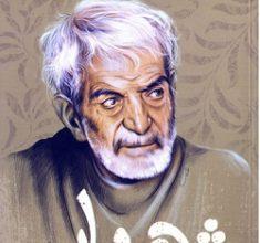 کتاب صوتی اشعار شهریار زبان ترکی