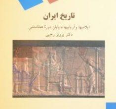 کتاب صوتی تاریخ ایران از ایلامی ها و آریایی ها