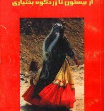 دانلود کتاب از بیستون تا زرد کوه بختیاری