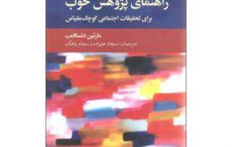 کتاب راهنمای پژوهش خوب اثر مارتین دنسکامب نشر علمی فرهنگی_۵ddbb1b8bf5b1.jpeg