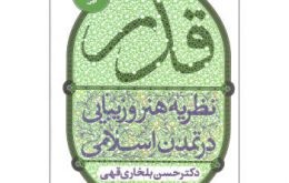 کتاب قدر اثر دکتر حسن بلخاری قهری انتشارات سوره مهر_۵ddbae7b2dccd.jpeg