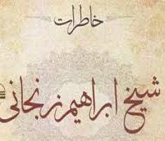 """کتاب صوتی """"خاطرات شیخ ابراهیم زنجانی"""""""