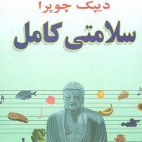کتاب صوتی سلامتی کامل