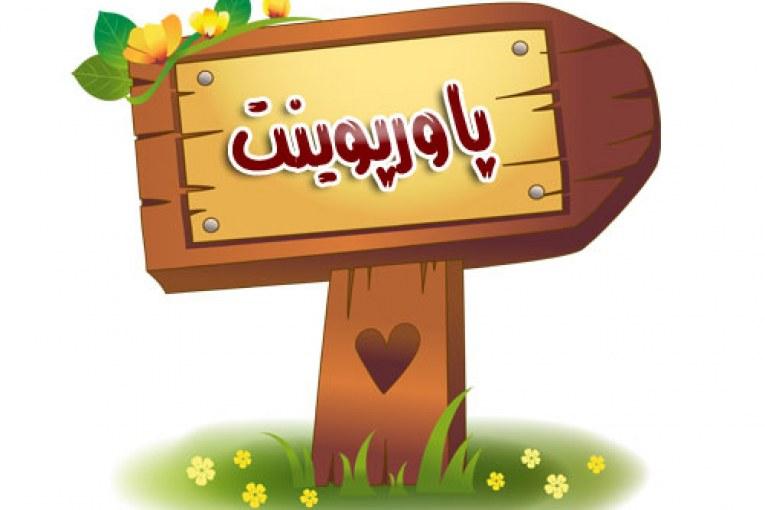 مديريت پروژههاي فناوري اطلاعات