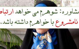 ارتباط با خواهر زن