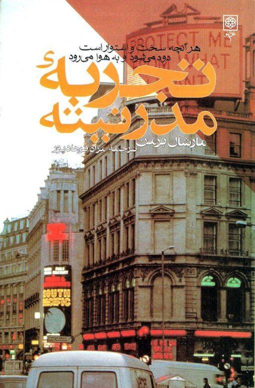 دانلود کتاب صوتی فارسی تجربه مدرنیته