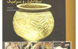 کتاب آموزش هنر و فن سفالگری و سرامیک  نشر دانشگاه هنر_۵de6670015f49.jpeg