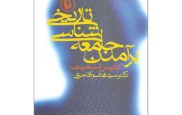 کتاب برآمدن جامعه شناسی تاریخی اثر دنیس اسمیت انتشارات مروارید_۵de668224dc7d.jpeg