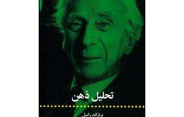 کتاب تحلیل ذهن اثر برتراند راسل نشر علمی و فرهنگی_۵de66afb2de35.jpeg