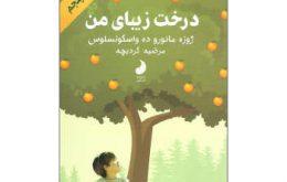 کتاب درخت زیبای من اثر ژوزه مائورو ده واسکونسلوس انتشارات شبگون_۵de66bc020b78.jpeg