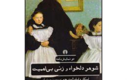کتاب دو نمایش نامه شوهر دلخواه و زنی بی اهمیت اثر اسکار وایلد نشر علمی و فرهنگی_۵de66c1fb8524.jpeg