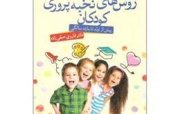 کتاب روش های نخبه پروری کودکان اثر دکتر فاروق صفی زاده نشر نسل نو اندیش_۵de66b5e83288.jpeg