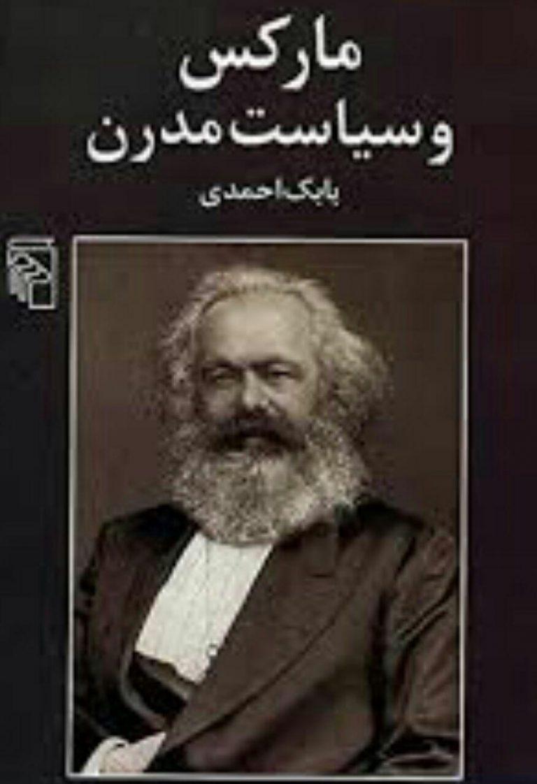 صوتی مارکس و سیاست مدرن