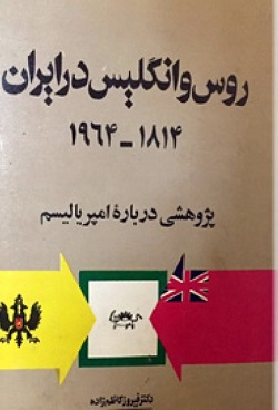 روس و انگلیس در ایران