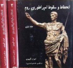 انحطاط و سقوط امپراطوری روم