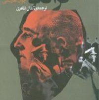 کتاب صوتی فارسی فرانکو،ایوان هارشانی