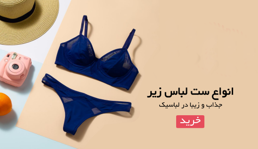 خرید لباس زیر زنانه با تخفیف ویژه