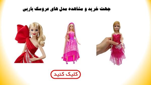 خرید عروسک زیبای باربی