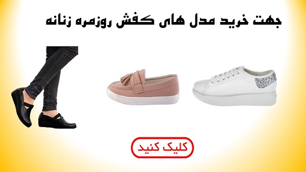 خرید و معرفی مدل های کفش روزمره زنانه