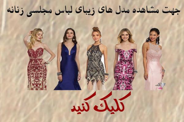خرید و معرفی لباس مجلسی زنانه