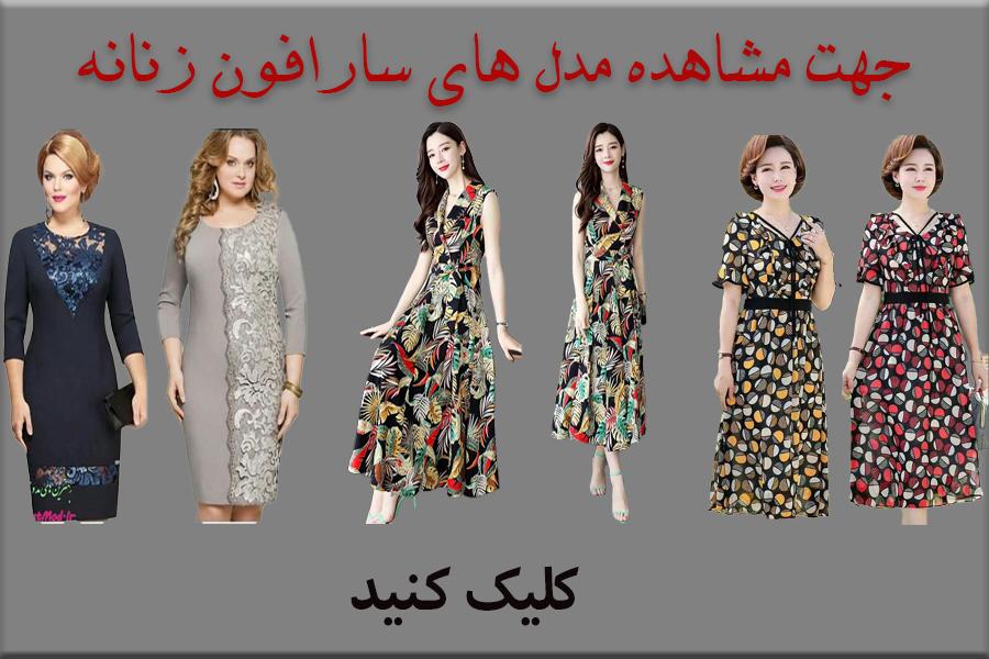 خرید و معرفی پرفروش ترین های سارافون زنانه