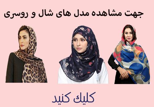 خرید و معرفی زیباترین مدل های زیبا شال و روسری