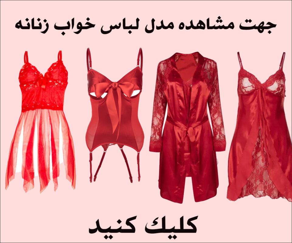 خرید و معرفی لباس خواب زنانه