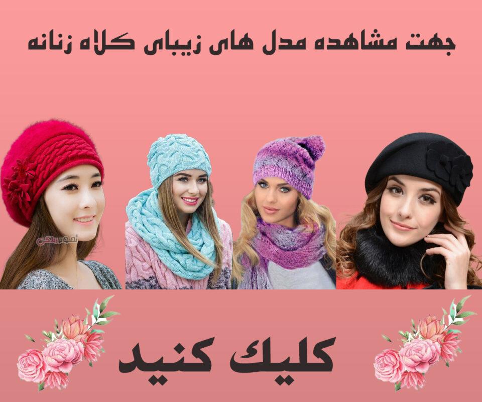 خرید انواع کلاه زنانه