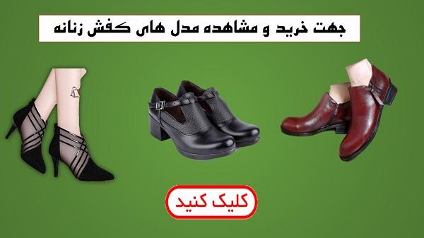 خرید مدل های کفش زنانه