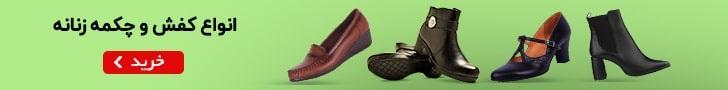 خرید انواع کفش و چکمه زنانه